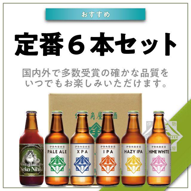 伊勢角屋麦酒ギフトセット