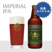 社長SP Imperial IPA