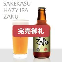 Sakekasu Hazy IPA ZAKU