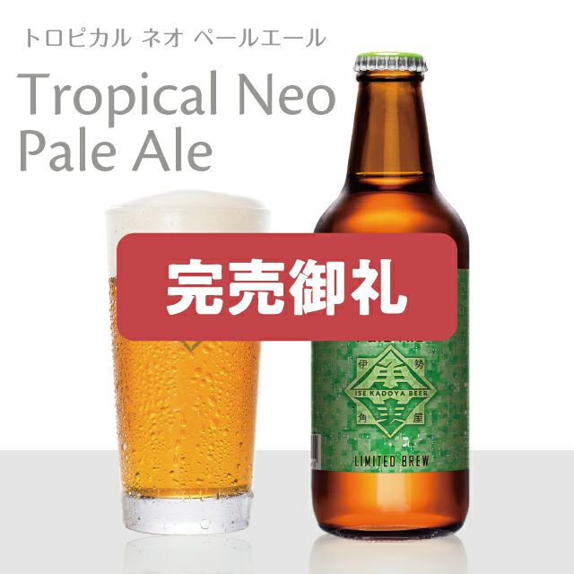 Tropical Neo Pale Ale