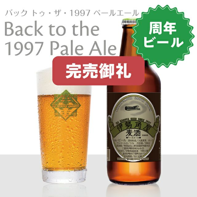 Back to the 1997 Pale Ale