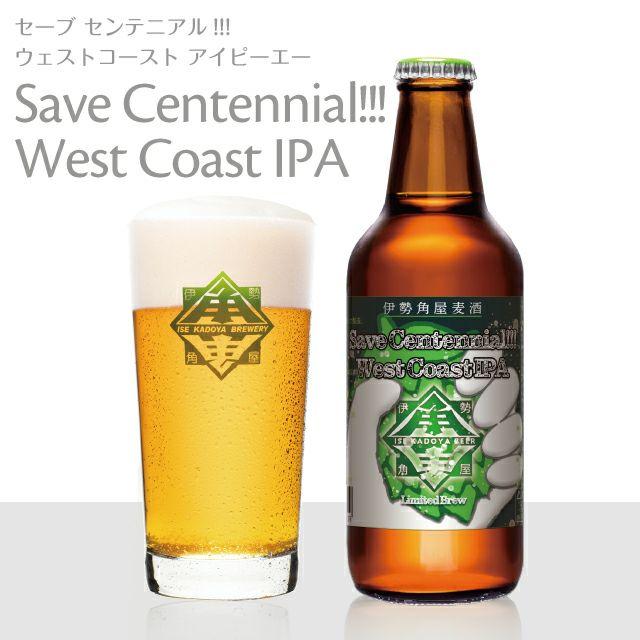 Save Centennial!!! West Coast IPA