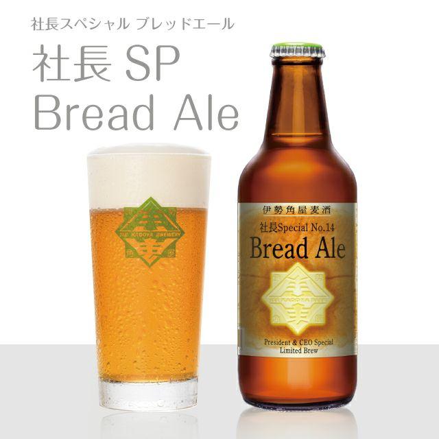 社長SP Bread Ale